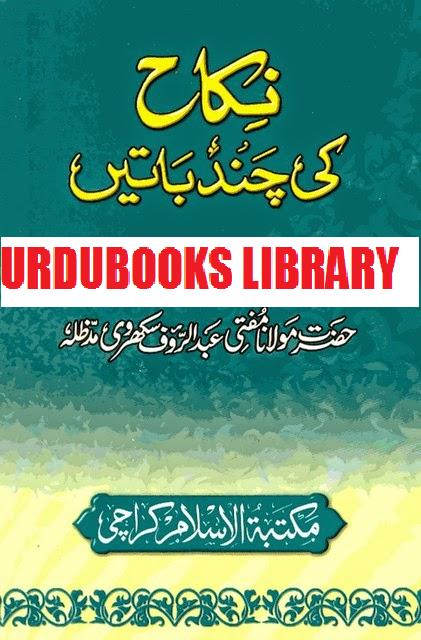 AhleSunnah Library