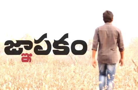 GNAPAKAM Telugu Short Film