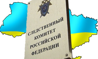 Russian Investigative Committee announced the extension of its jurisdiction over a part of the Ukrainian territory
