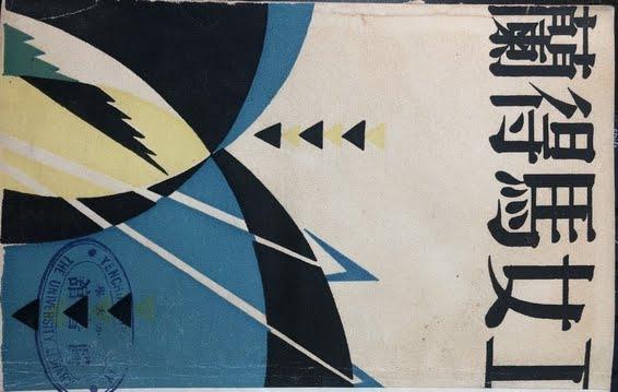 """Traduction chinoise des """"Mauvais bergers"""", préfacée par Pa Kin, 1928"""