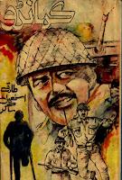 Commando By Tariq Ismail Sagar