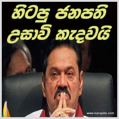 court-orders-to-mahinda-rajapaksa