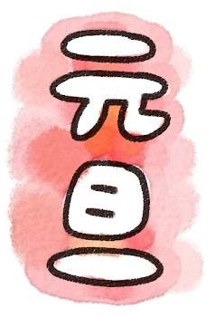 「元旦」年賀状に使えるイラスト文字(横)