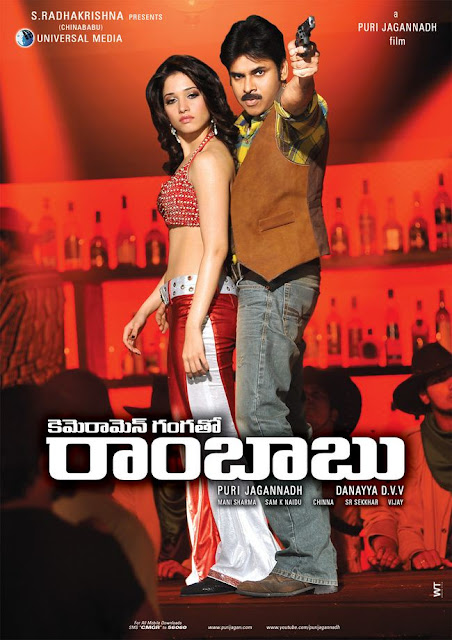 Cameraman Ganga tho Rambabu 2012 Telugu Watch Full Movie Online