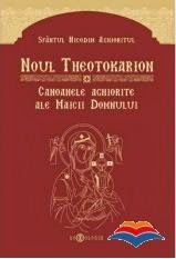 http://www.librariasophia.ro/carti-Noul-Theotokarion-Canoanele-aghiorite-ale-Maicii-Domnului-Nicodim-Aghioritul-sf-so-8346.html