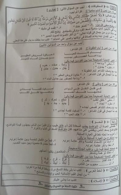 تجميع امتحانات اللغة العربية سادس ابتدائي ترم ثاني 2015 لجميع الادارات التعليمية في جميع محافظات مصر 11209513_403375443184068_5535249389437900998_n