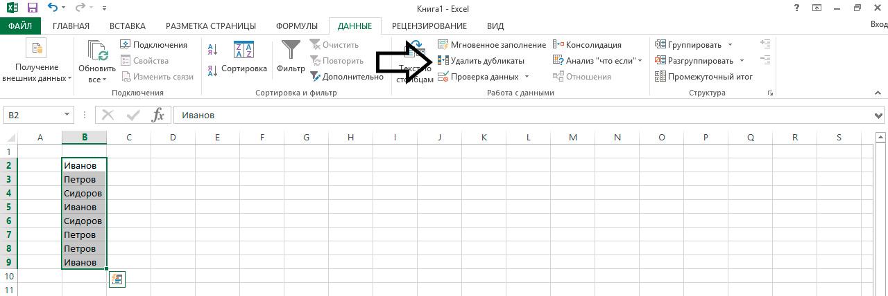 Excel формула удаления повторяющихся значений : Коллекция иллюстраций