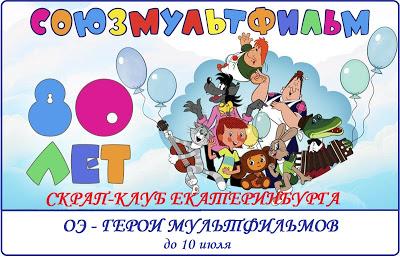 """Союзмультфильм"" до 11/07"