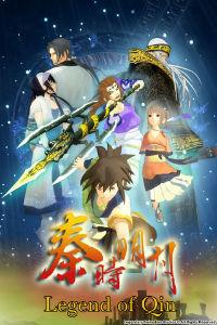 The Legend of Qin / Qin's Moon / 秦时明月 - Season 2