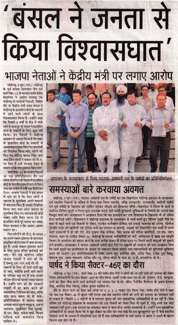 भाजपा नेताओं ने केंद्रीय मंत्री पर लगाए आरोप