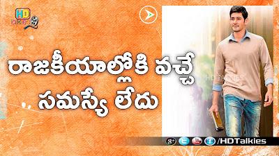Mahesh Babu Exclusive Interview on Srimanthudu, రాజకీయాల్లోకి వచ్చే సమస్యే లేదు