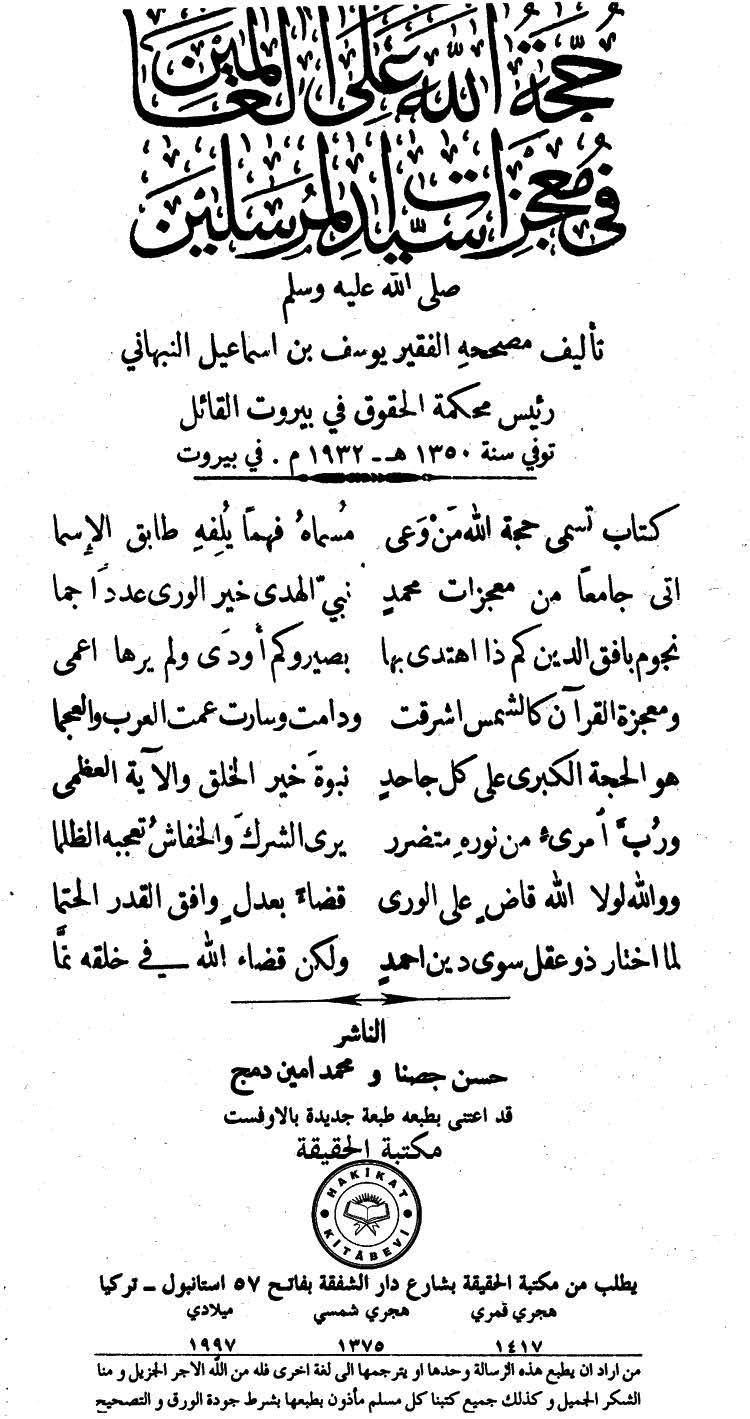 حجة الله على العالمين في معجزات سيد المرسلين - يوسف النبهاني pdf