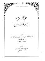 Kitab Sullam al-Muta`allim al-Muhtaj ila Ma`rifat Rumuz al-Minhaj.