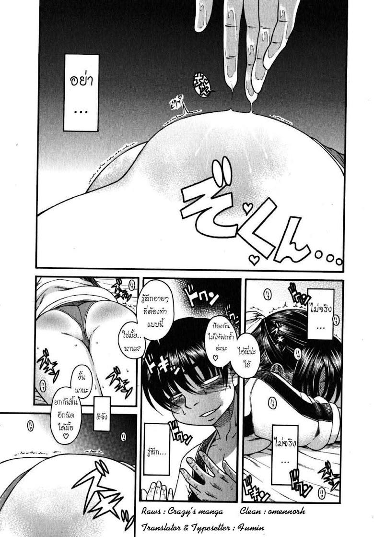 Nana to Kaoru 29 - หน้า 18