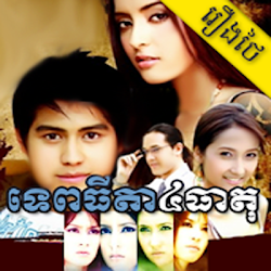 [ Movies ] Ak Nuk Pheab Tepthida 4 Theat - Khmer Movies, Thai - Khmer, Series Movies