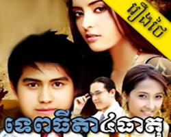 [ Movies ] Ak Nuk Pheab Tepthida 4 Theat - Khmer Movies, Thai - Khmer, Series Movies