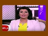 -- برنامج معكم تقدمه منى الشاذلى حلقة يوم الخميس 25-8-2016