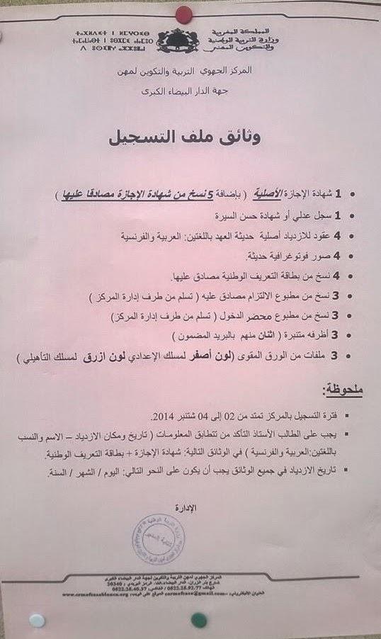 وثائق ملف التسجبل + واجبات التسجيل بداخلية المركز الجهوي لمهن التربية والتكوين  لجهة الدار البيضاء الكبرى