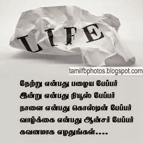 Life Quote with Paper in Tamil