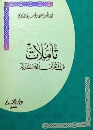 تأملات في القرآن الكريم لـ أبو الحسن الندوي