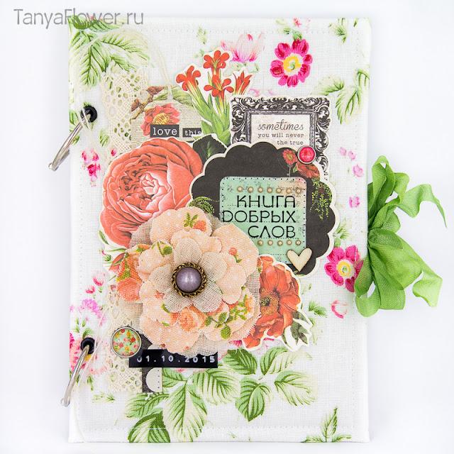 цветочная книга фотоальбом для пожеланий