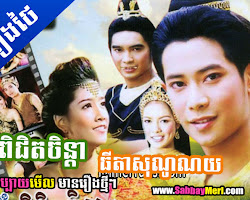 [ Movies ] Pijet Chenda Thida Sononoy - Thai Drama In Khmer Dubbed - Thai Lakorn - Khmer Movies, Thai - Khmer, Series Movies