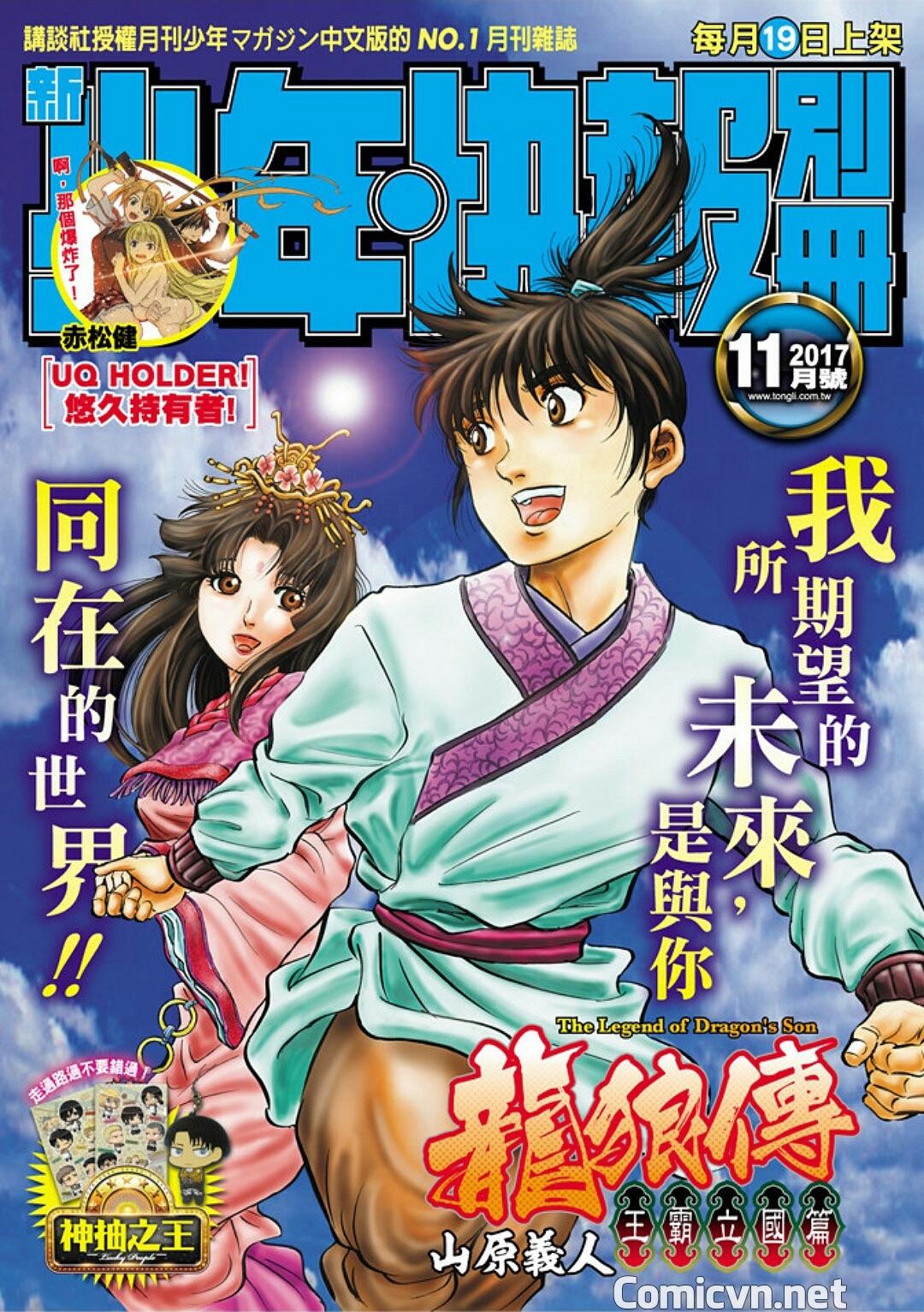 Chú bé rồng-Ryuuroden chap 282 Trang 1 - Mangak.info
