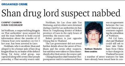 စုိင္းေနာ္ခမ္း လာအုိတြင္ ဖမ္းမိ၊ တရုတ္နုိင္ငံသုိ႔ လဲႊလုိက္ျပီ – drug lord suspect nabbed in Laos