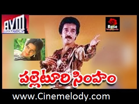 Palletoori Simham Telugu Mp3 Songs Free  Download  1982