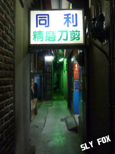 台南市中西區