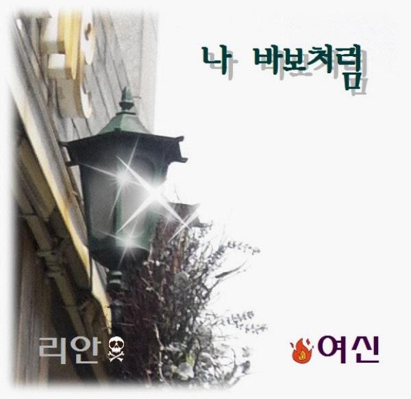 [Single] Lee Aan – I'm Like A Fool