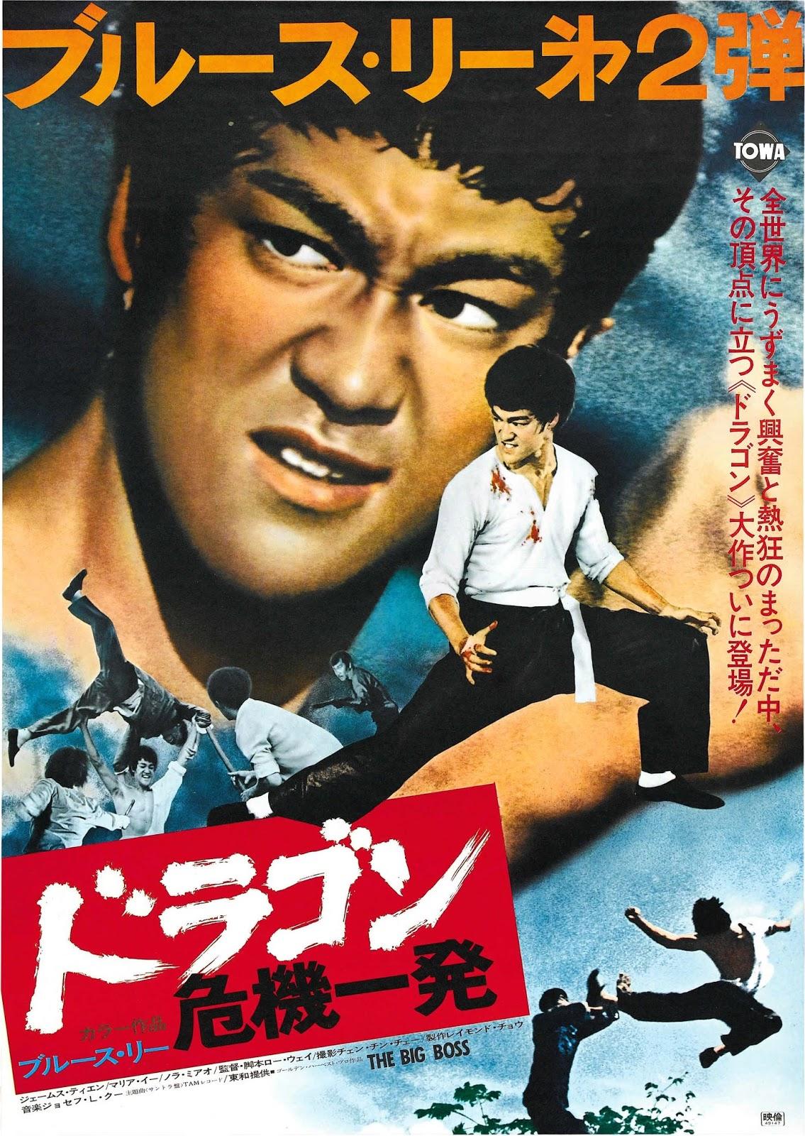 poster Đường Sơn đại huynh