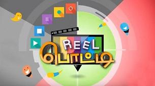 Reel Petti - Episode - 33