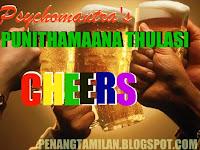 Tamila - Mannin Mainthargal | Dhilip Varman