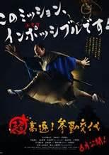 Samurai Hustle 2014