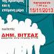Πολιτική εκδήλωση ΣΥΡΙΖΑ με ομιλητή Δ.Βίτσα στον Θερμαϊκό