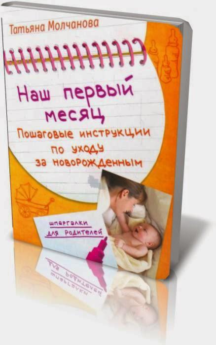 Пошаговая инструкция по уходу за новорожденным