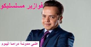 موعد اذاعة مسلسل فوازير مسلسليكوعلى القنوات فى رمضان 2013