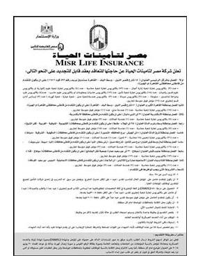اعلانات وظائف الاهرام الحكومية والخاصة داخل وخارج مصر اليوم 29 / 5 / 2015