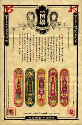old school skateboard drawing - skate logos background - chinese skateboard posters