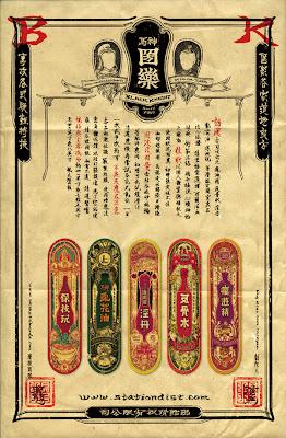 old school skateboard drawing - skate logos background - chinese skateboard posters