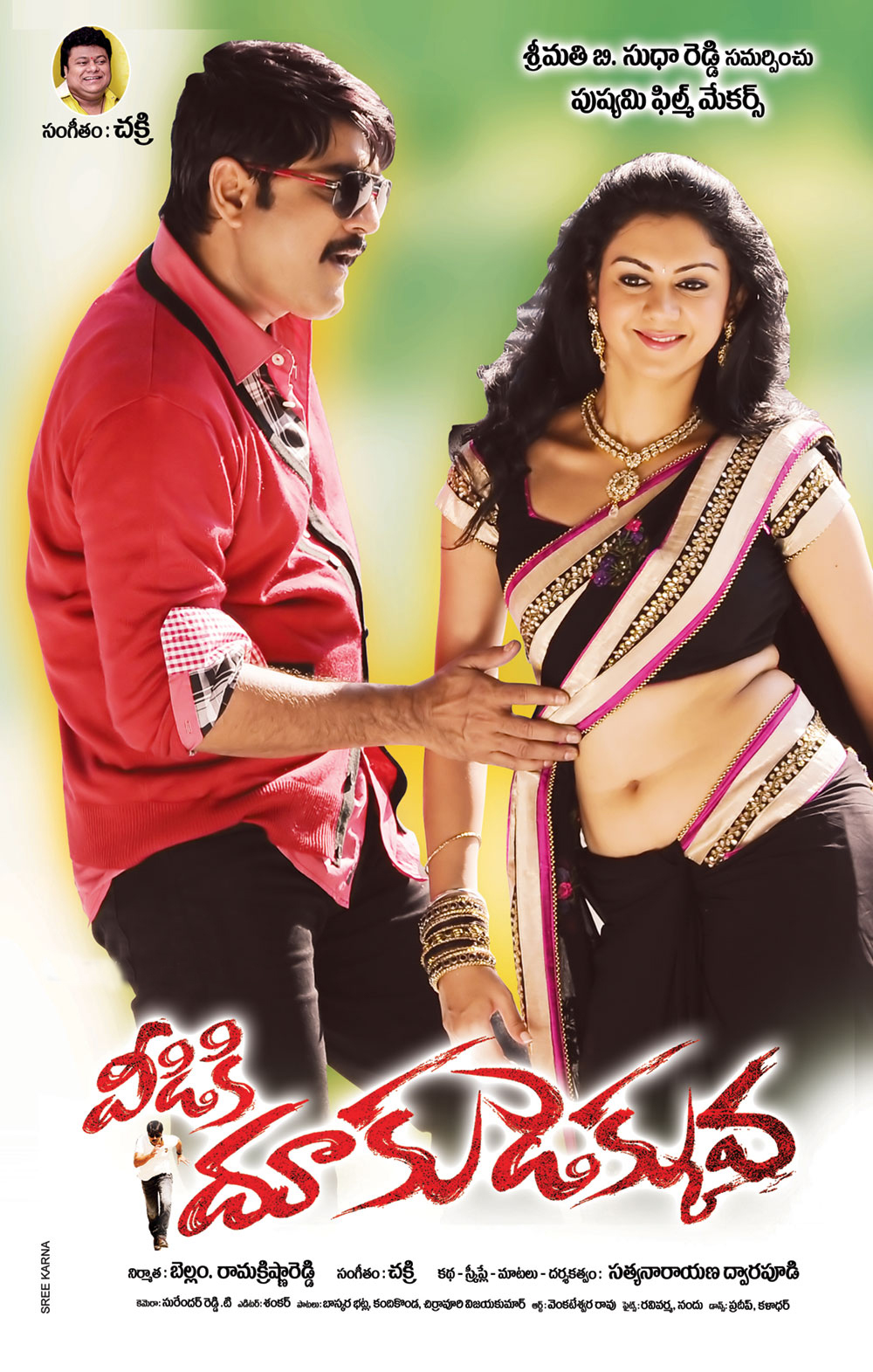 Watch Veediki Dookudekkuva (2015) DVDScr Telugu Full Movie Watch Online Free Download
