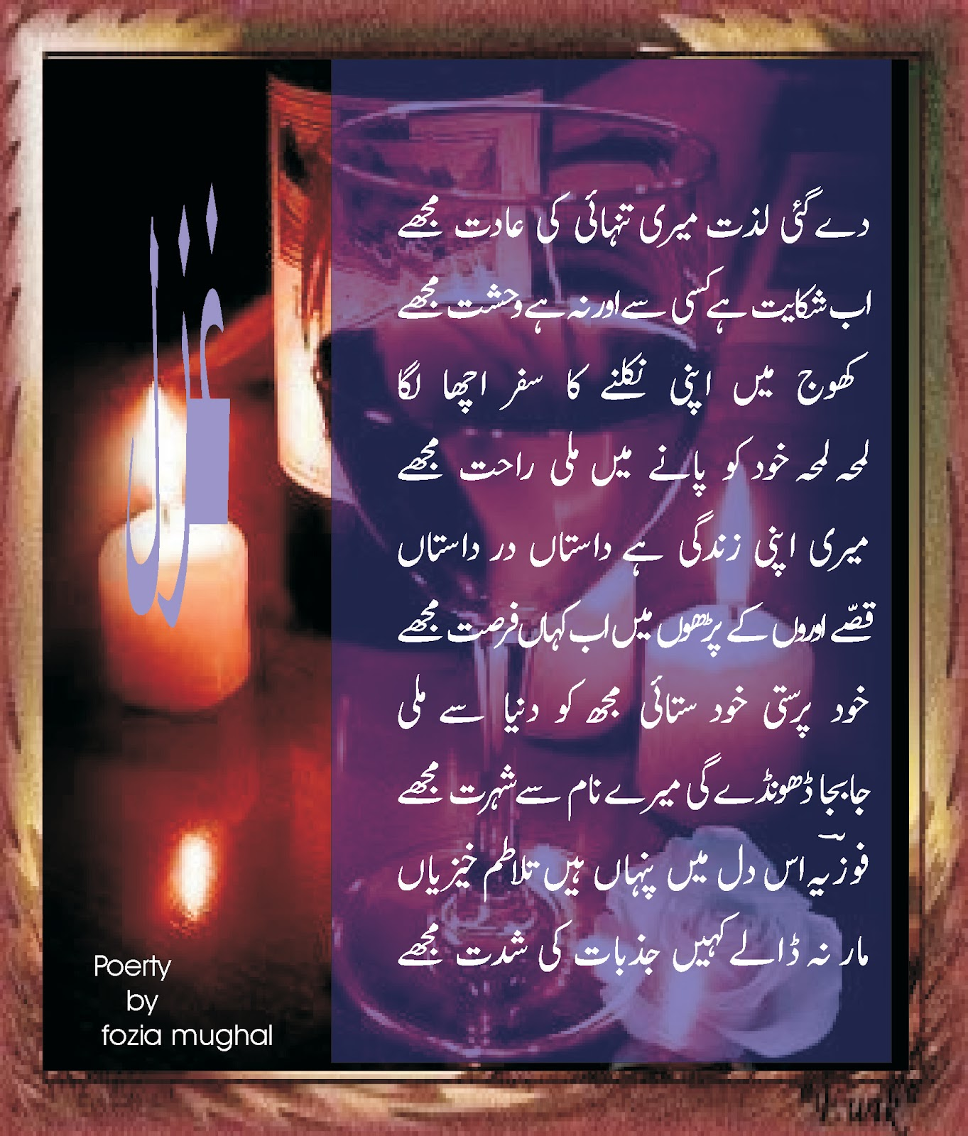 romantic urdu poetry by fozia mughal