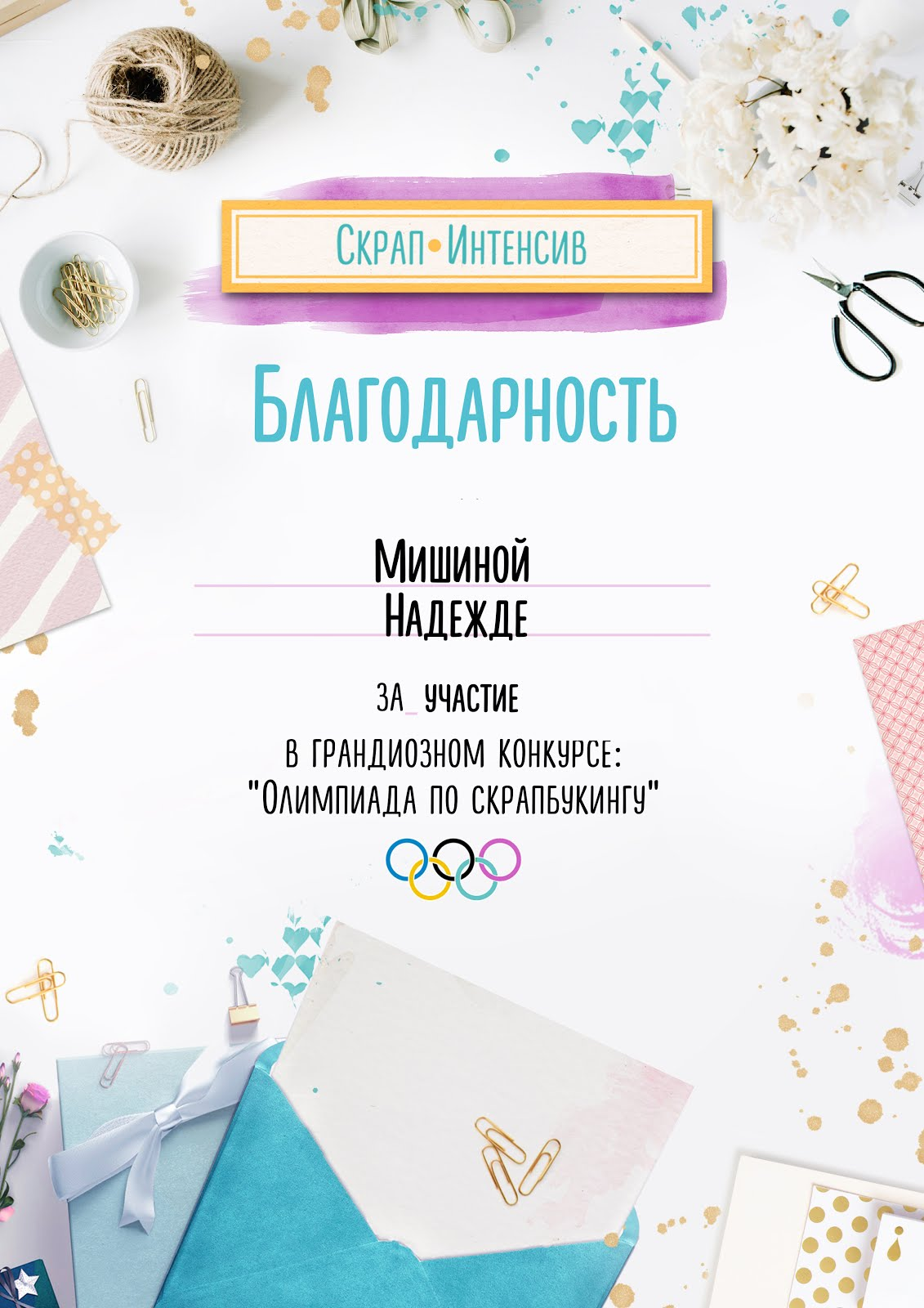 Олимпиада по Скрапбукингу