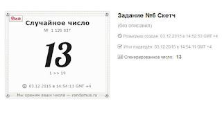 http://randomus.ru/num1135037