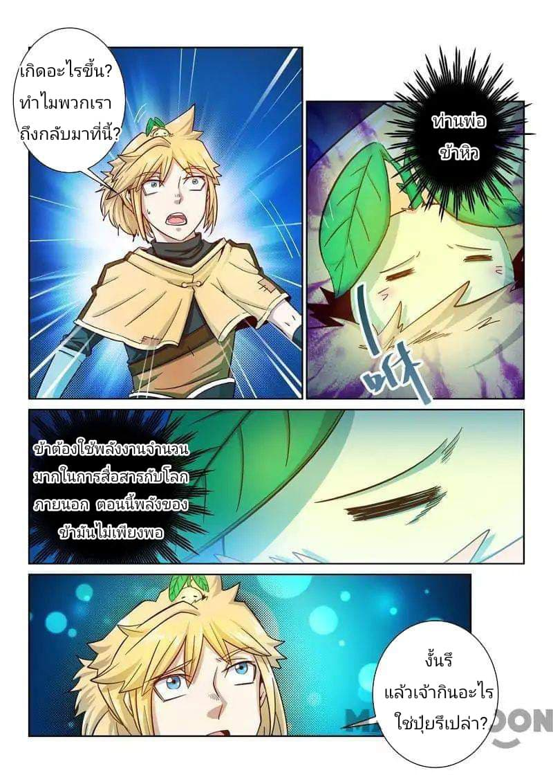 Incomparable Demon King-ตอนที่ 11