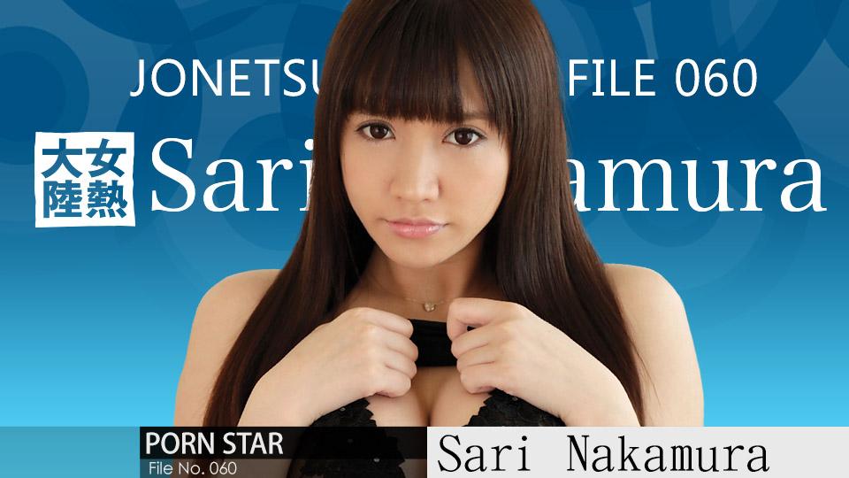 Sari Nakamura Porn Star File No 060