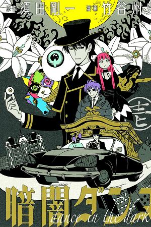 Kurayami Dance Manga