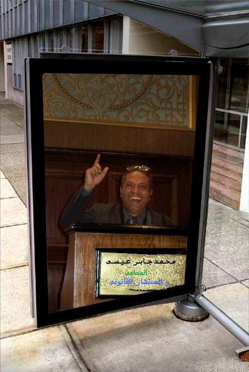 محمد جابر عيسى المحامى و المستشارالقانونى