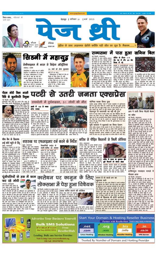 Sports News,Page Three Newspaper